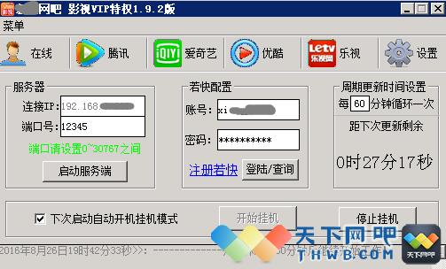影视网吧特权_全国网吧开放接入LOL网吧特权公测开启_网吧