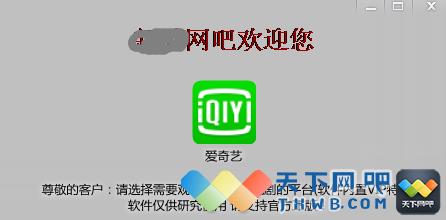 影视网吧特权_