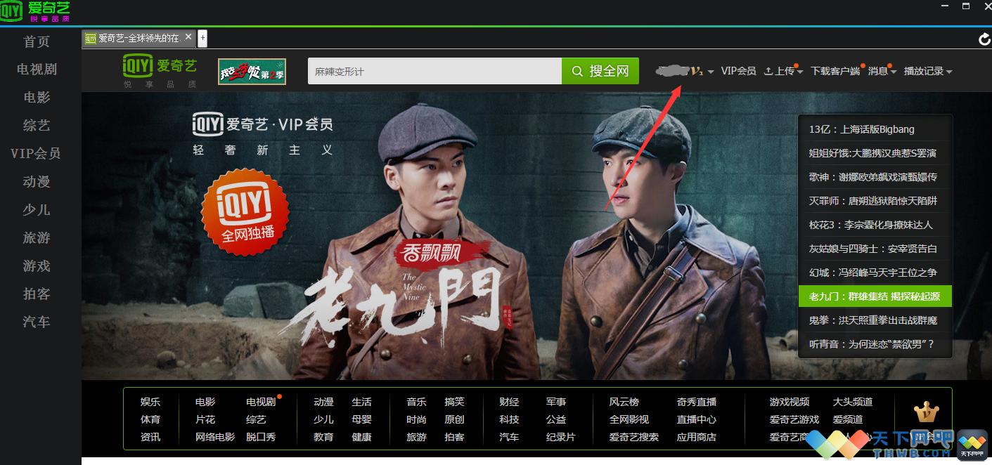 影视网吧特权_网吧影视特权免VIP帐号支持8个平台免VIP网