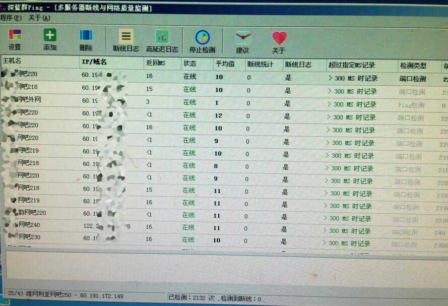 网吧群Ping工具_天下网吧APP_网吧网咖APP