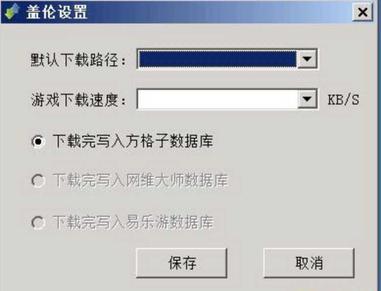 绝地求生更新下载器大集合,盖伦,小蘑菇等各个软件和版本,网吧维护人员必备_网吧论坛_无盘论坛