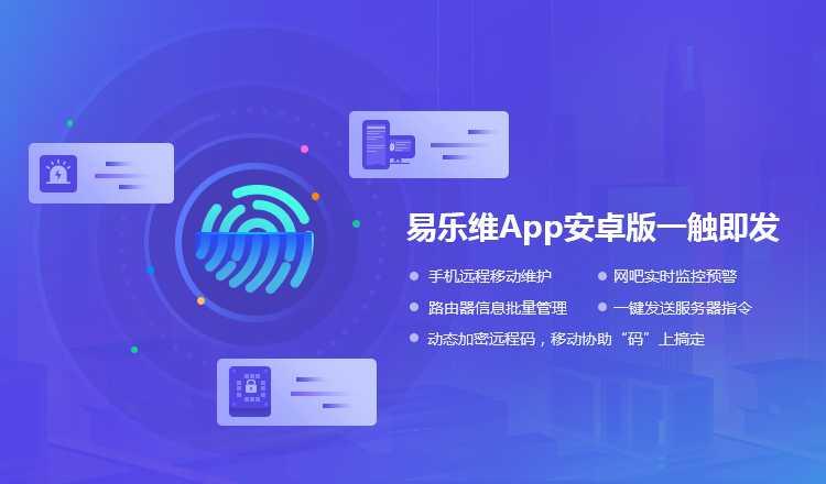 远程维护工具---易乐维手机AppV1.0正式发布,可通过手机远程啦!_网吧论坛_无盘论坛_网吧联盟论坛