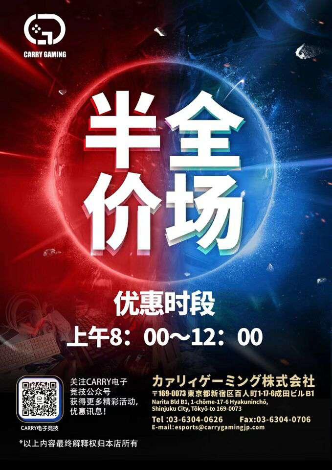 带大家看看日本的网吧【Carry电竞馆】用的是马蹄更新,干净婉约!_天下网吧APP_网吧网咖APP
