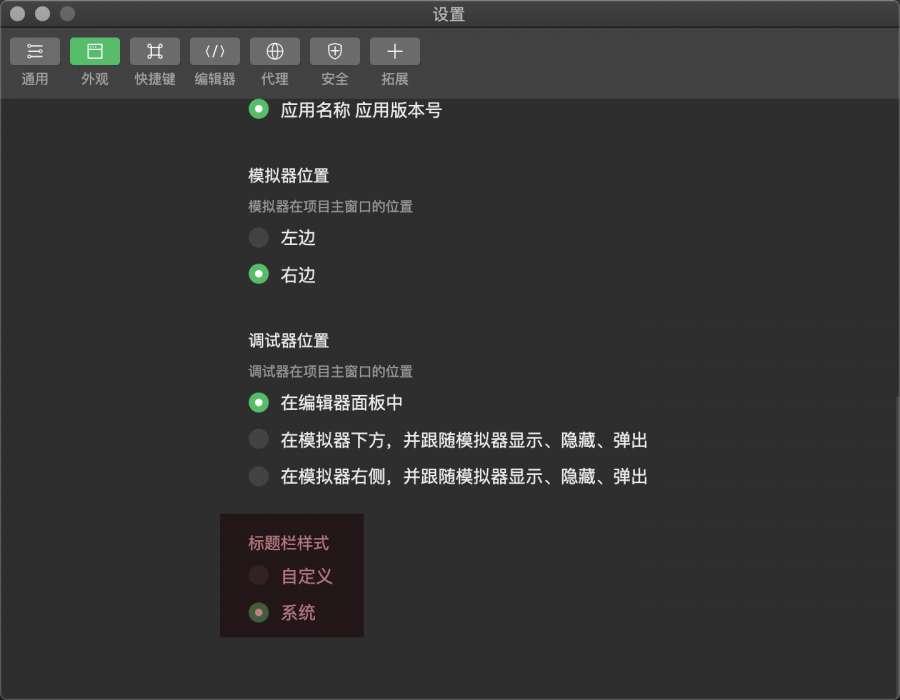 微信开发者工具Mac版无法最大化窗口?_天下网吧APP_网吧网咖APP